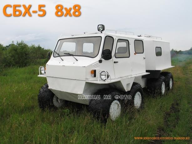 """...СБХ-5  """"Аркуда """" - полноприводное транспортное средство повышенной проходимости типа 8х8 на шинах низкого давления."""
